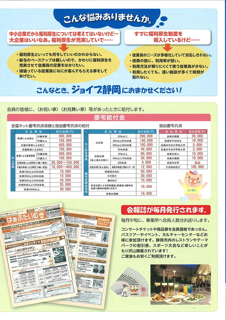 10 円 市 給付 万 静岡
