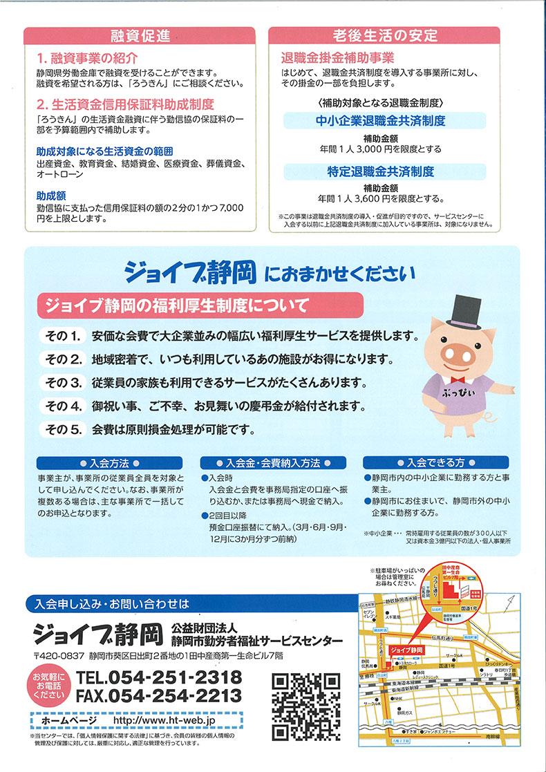10 万 円 静岡 給付 市
